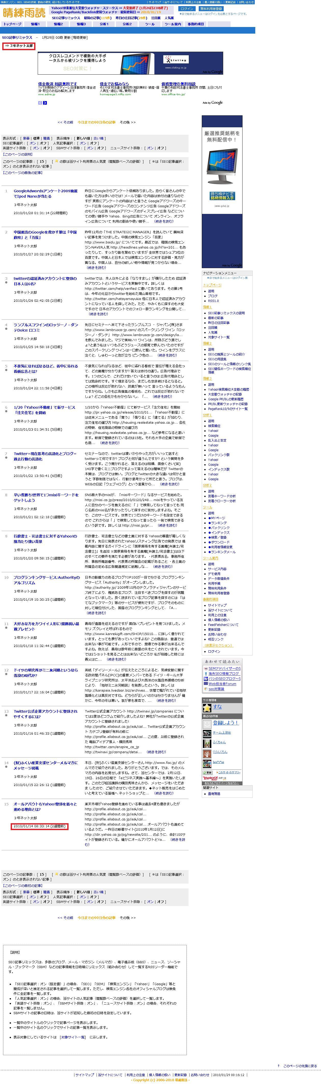 SEO情報を網羅した晴練雨読に3年ネット太郎が登録