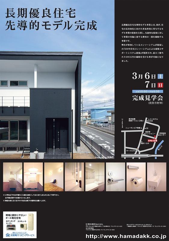 長期優良住宅先導的モデル!完成!