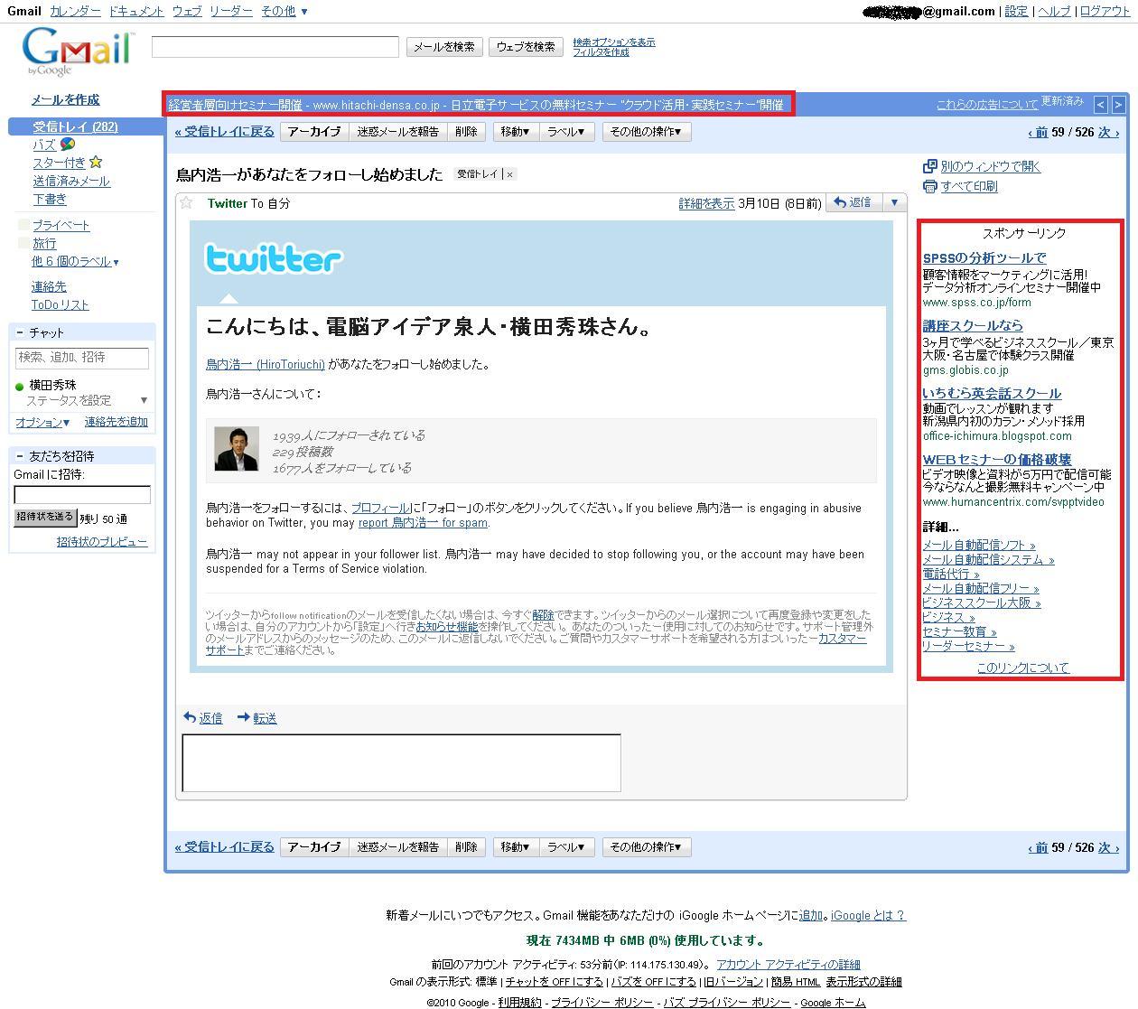 Yahoo!インタレストマッチ広告とGoogleコンテンツ広告