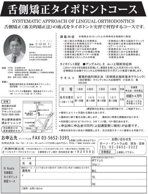 舌側矯正の講習会 2008年9月スタート <歯科医師向け>