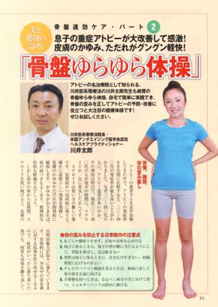 雑誌「はつらつ元気」で「骨盤ゆらゆら体操」紹介。