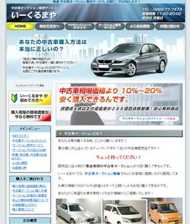 中古車がインターネットでガンガン売れている