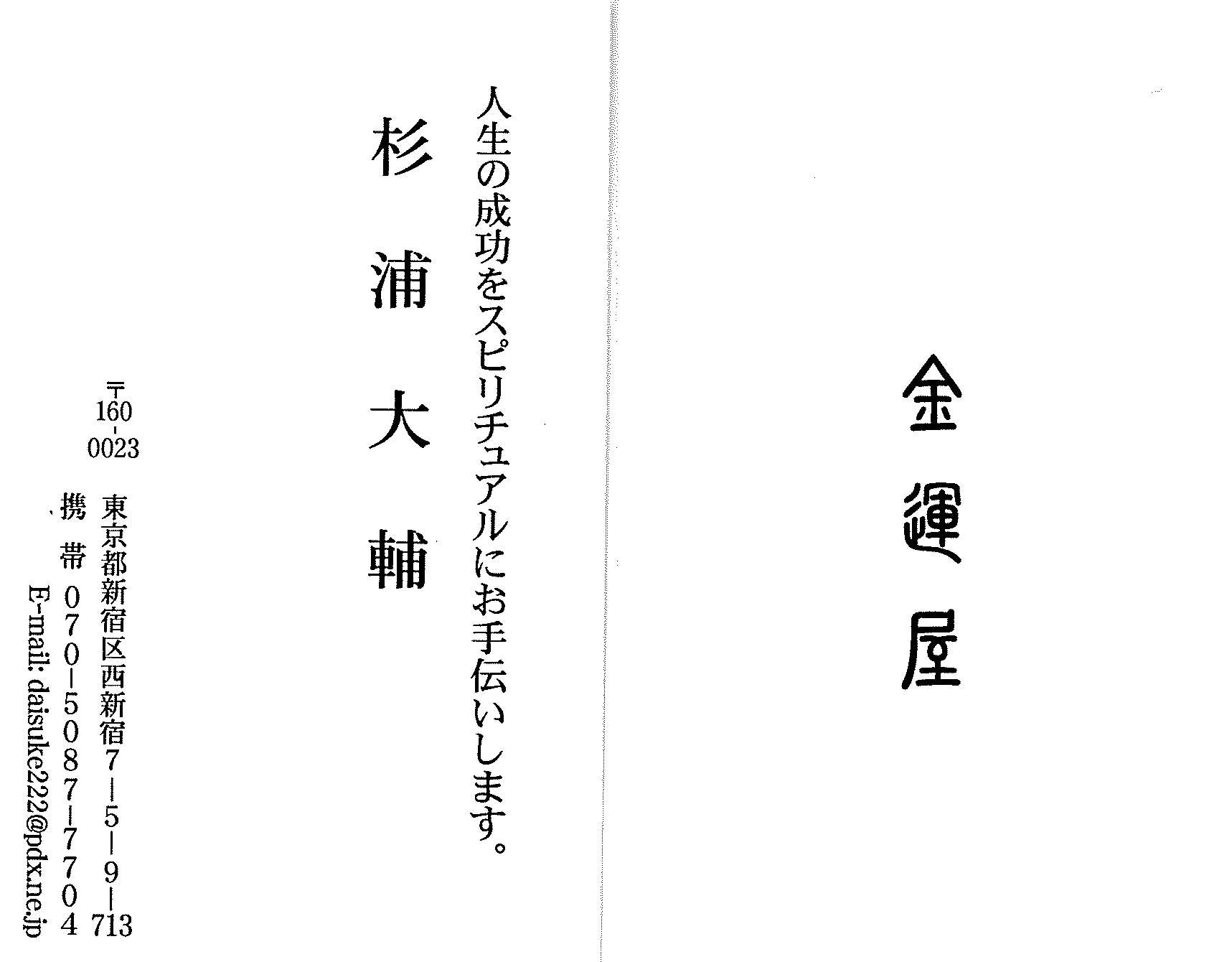 【セミナー情報】 10/17金 金運セミナー