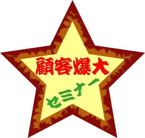 【セミナー情報】 ☆11/19(水) 顧客爆大セミナー