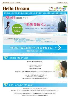 【セミナー情報】 ☆11/1(土) 『夢の日』設立イベント