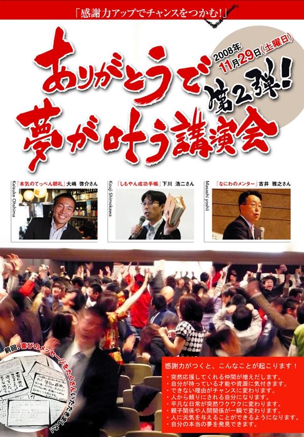 【セミナー情報】11/29土 ありがとうで夢が叶う講演会