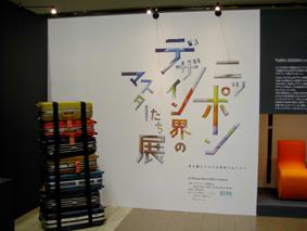 『ニッポンデザイン界のマスター達展』