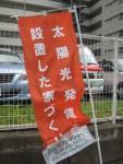 板橋区徳丸1丁目H様邸/完成見学会 無事終了いたしました!