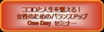 7/24(土)開催!バランスアップ One Day セミナー