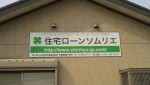 住宅ローン相談 「人生100年時代の住宅選び」