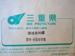 三重県より地域木材のPRのお手紙
