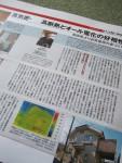 本日発売の日経ホームビルダー3月号に弊社掲載されております!