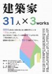 31人 x 3 works