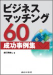 『ビジネスマッチング 60 成功事例集:銀行研修社 編』の紹介
