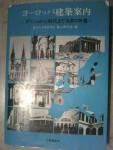 ヨーロッパ建築ガイドブック~香山研究室
