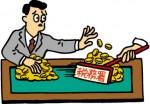 税務調査とOB税理士の奇妙な関係(前)