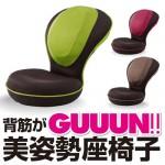 大ヒット商品【背筋がGUUUN!美姿勢座椅子】
