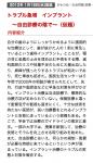 1/18 19:30 ~ 19:56 NHKでインプラント特集!