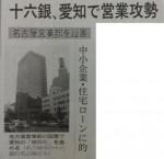 銀行取引対策:十六銀行が愛知で営業攻勢との記事から