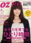 OZplus 3月号〈2012年〉