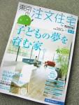3月21日発売「東京の注文住宅」に弊社掲載されております!