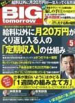 雑誌「ロングセラー商品で悠々自適副業!」の掲載記事より