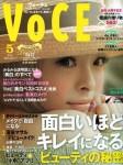 VOCE 2012年5月号