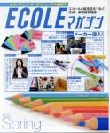 誌名:「ECOLEマガジン」のコラムコーナーの記事を執筆