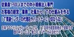 東日本大震災に学ぶ、中小企業のIT災害対策 その6