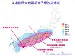 東日本大震災に学ぶ、中小企業のIT災害対策 その7