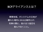 東日本大震災に学ぶ、中小企業のIT災害対策 その11