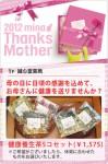 お母さんに健康をプレゼント
