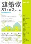 31人展 vol.5開催