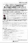 6月13日に浜銀総研様でセミナーを行います。