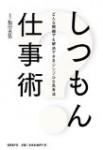 【しつもん仕事術】を読みました。
