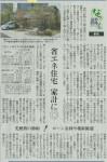 読売新聞の省エネ住宅の記事にコメントが掲載されました。