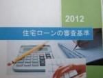 住宅ローンの審査基準がわかる小冊子 無料プレゼント!