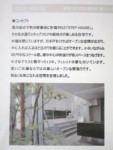 建築家の家づくり