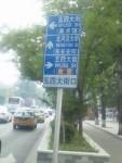 演奏旅行記 2012 夏 (2)