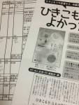 2012.09.23本放送、KYOTO HAPPY NPO!