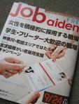 「女性を積極的に採用する職場」の特集欄に掲載/求人募集中