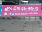 2012国際福祉機器展と近未来介護福祉像