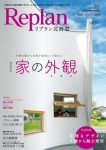 Replan北海道vol.98 2012秋冬号 に掲載して頂きました。