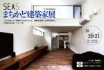 10/20,21、SEA'Sまちかど建築家展 in 自由が丘
