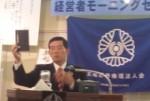 本日の武蔵野市倫理法人会第961回モーニングセミナー講師は、五…