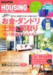 月刊HOUSING12月号に町田Mが掲載されています。