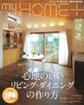 「myHOME+ vol.30」に世田谷Iが掲載されています。