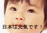 フラーランスで稼ぐ!:日本は元気だ!