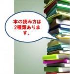 本の読み方は2種類ある