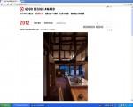グッドデザイン賞受賞の古民家再生住宅